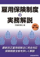 雇用保険制度の実務解説 改訂第10版