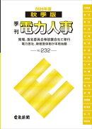 季刊電力人事(No.232(2020秋季版))