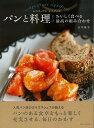 【バーゲン本】パンと料理 おいしく食べる最高の組み合わせ [ 志賀 勝栄 ]