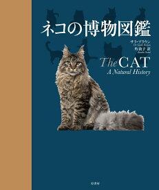ネコの博物図鑑 [ サラ・ブラウン ]