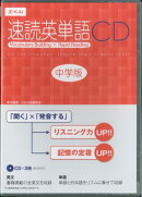 速読英単語中学版CD