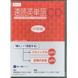 速読英単語中学版CD (<CD>)