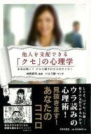 【バーゲン本】他人を支配できるクセの心理学