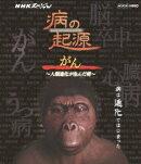 NHKスペシャル 病の起源 がん 〜人類進化が生んだ病〜【Blu-ray】