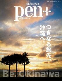 つぎなる旅先、沖縄へ。 沖縄が待っている (MEDIA HOUSE MOOK Pen+)
