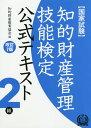 知的財産管理技能検定公式テキスト2級改訂7版 国家試験 [ 知的財産教育協会 ]
