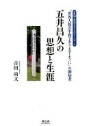 「世界人類が平和でありますように」の創始者 五井昌久の思想と生涯