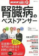 【バーゲン本】腎臓病のベストアンサー NHKここが聞きたい!名医にQ