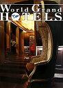 ワールドグランドホテルズ