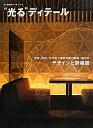 """""""光る""""ディテール 光床・光壁・光天井と照明内蔵の家具・造作のデザイン (新・店舗のディテール)"""