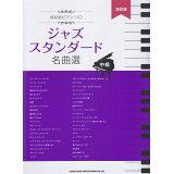 ジャズスタンダード名曲選 中級改訂版 (保存版ピアノ・ソロ)