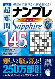 逸品超難問ナンプレプレミアム145選 Sapphire 理詰めで解ける!脳を鍛える! [ 川崎芳織 ]