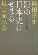 影の日本史にせまる