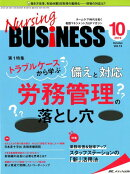 Nursing BUSiNESS(vol.13 no.10(20)