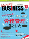 Nursing BUSiNESS(vol.13 no.10(20) チームケア時代を拓く看護マネジメント力UPマガジン 特集:トラブルケース…