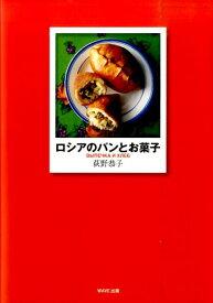 ロシアのパンとお菓子 [ 荻野恭子 ]