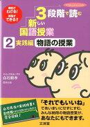3段階で読む新しい国語授業(2(実践編))