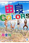 由良COLORS(2)