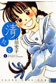 清々と(1) (Young king comics YK ours comi) [ 谷川史子 ]