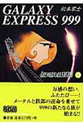 銀河鉄道999(13)