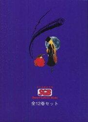 銀河鉄道999(1巻〜12巻:12冊セット)
