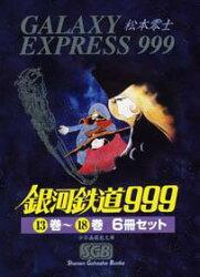 銀河鉄道999(13巻〜18巻:6冊セット)