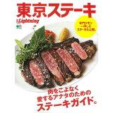 東京ステーキ (エイムック 別冊Lightning vol.223)