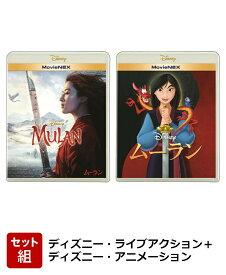 【セット組】ムーラン MovieNEXセット(ディズニー・ライブアクション+ディズニー・アニメーション)