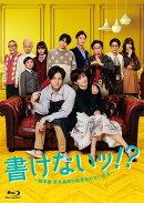 書けないッ!?〜脚本家 吉丸圭佑の筋書きのない生活〜 Blu-ray BOX【Blu-ray】
