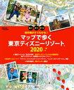 目的地がすぐわかる! マップで歩く東京ディズニーリゾート 2020 (Disney in Pocket) [ 講談社 ]