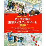 目的地がすぐわかる!マップで歩く東京ディズニーリゾート(2020) (Disney in Pocket)