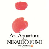 Art Aquarium Photographer NIKAIDO FUMI C(2019) ([カレンダー])