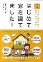 マンガはじめて家を建てました! いちばん最初に読む家づくりの入門書 [ あべかよこ ]