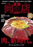 東海肉の店(2020)