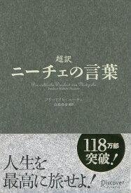 超訳 ニーチェの言葉 (ディスカヴァークラシックシリーズ) [ 白取 春彦 ]
