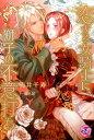 恋する女騎士に、獅子の不意打ち (fairy kiss) [ 青井千寿 ]