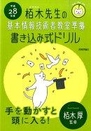 栢木先生の基本情報技術者教室準拠書き込み式ドリル(平成28年度)