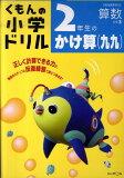 2年生のかけ算(九九)改訂3版 (くもんの小学ドリル算数計算)