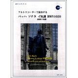 アルトリコーダーで演奏するバッハソナタイ短調(原曲ト短調)BWV1020 (RJPリコーダーピース)