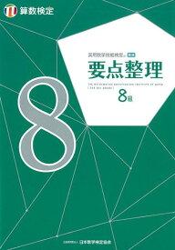 実用数学技能検定要点整理算数検定8級 [ 日本数学検定協会 ]