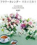 フラワーカレンダー 季節の花飾り