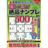 超トク盛り!絶品ナンプレ500(Vol.20) (COSMIC MOOK)