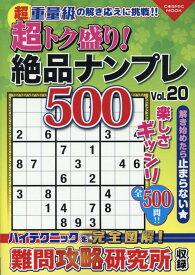 超トク盛り!絶品ナンプレ500Vol.20 (コスミックムック)