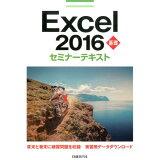 Excel 2016基礎セミナーテキスト