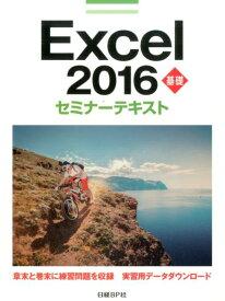 Excel 2016基礎セミナーテキスト [ 日経BP社 ]