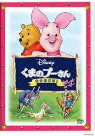 くまのプーさん/完全保存版2 ピグレット・ムービー 【Disneyzone】 [ ジョン・フィードラー ]