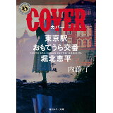 COVER (角川ホラー文庫)