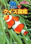 魚のクイズ図鑑