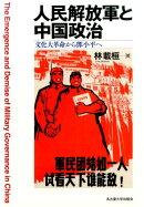 人民解放軍と中国政治