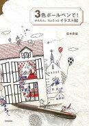 【バーゲン本】3色ボールペンで!かんたん、ちょこっとイラスト帖